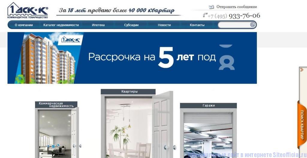 Компания дск 1 официальный сайт продвижение сайта в социальных сетях курсы