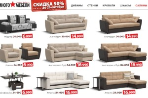 Много Мебели в СПб официальный сайт - Главная страница