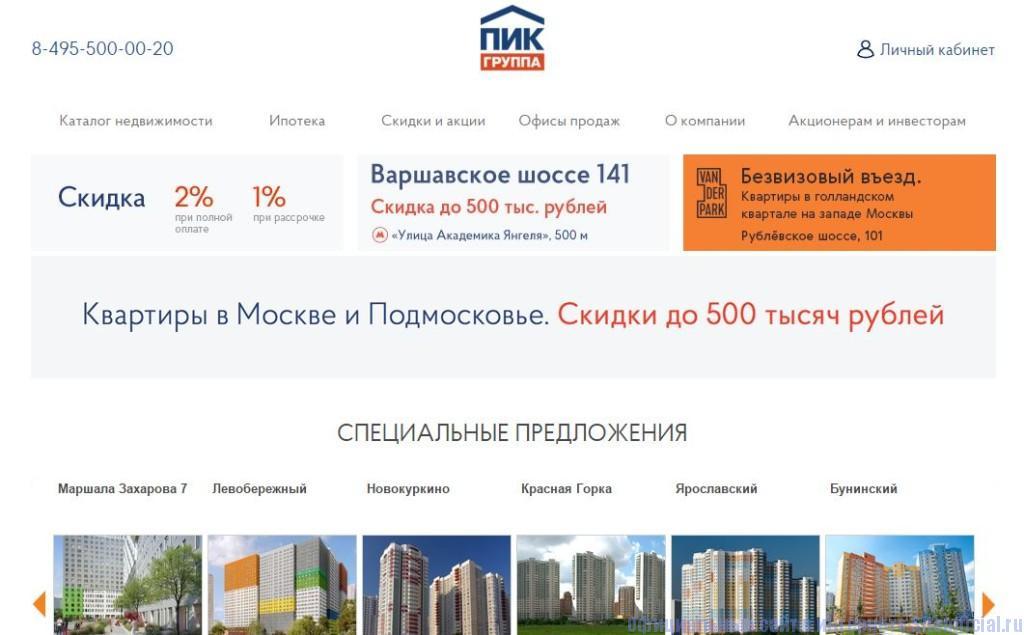 Компания пик недвижимость официальный сайт программа создания сайтов для joomla