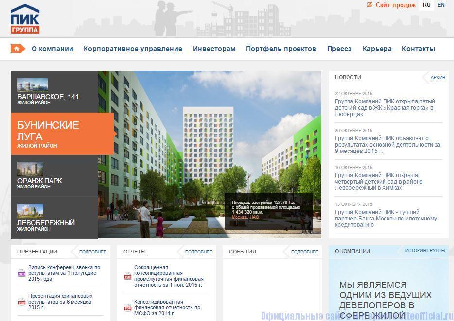 Группа компаний пик химки официальный сайт продвижение сайта израиль
