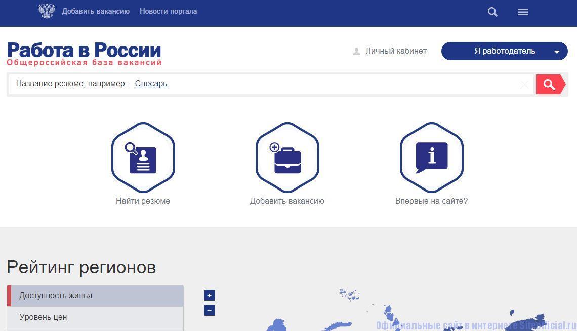 Работа в России официальный сайт Роструда - Главная страница