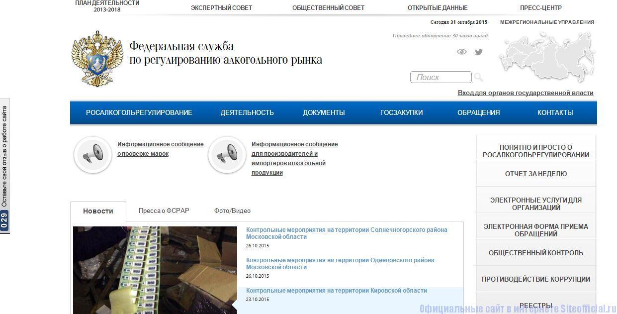 Росалкогольрегулирование официальный сайт - Главная страница