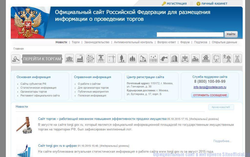 Торги Гов ру официальный сайт - Главная страница