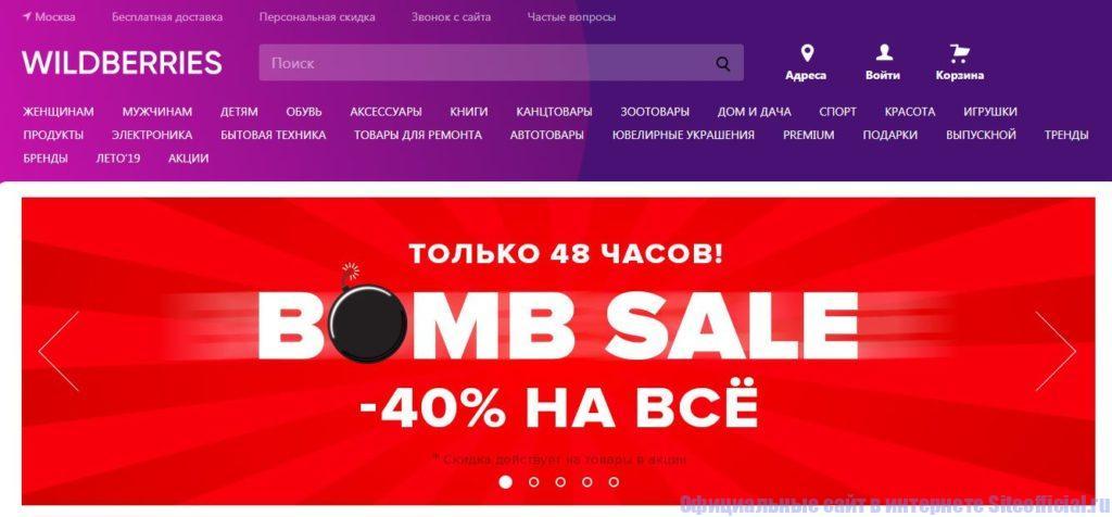 Валдберис официальный сайт - интернет-магазин модной одежды