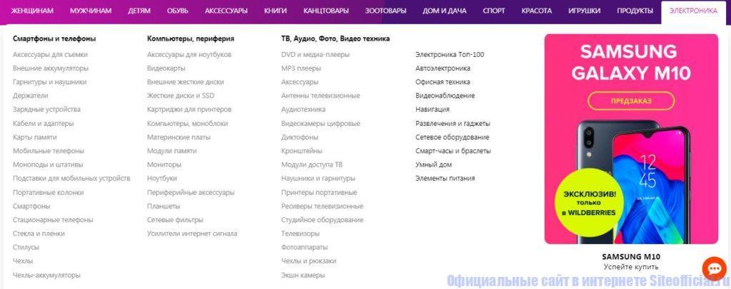 """Вкладка """"Электроника"""" на официальном сайте Валдберис"""