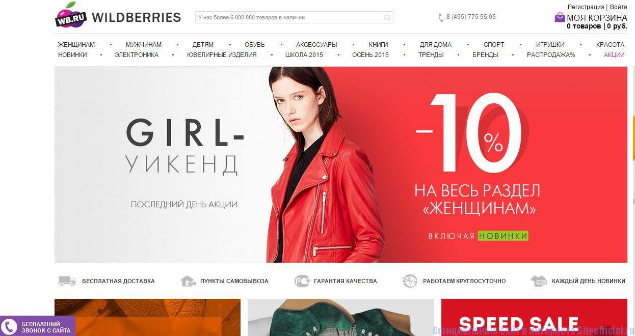 Валдберис одежда официальный сайт - Главная страница