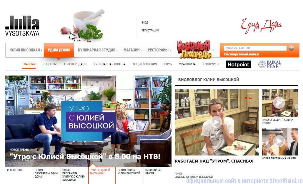 Едим Дома с Юлией Высоцкой официальный сайт - Главная страница