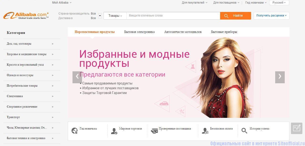 Алибаба com официальный сайт на русском - Главная страница