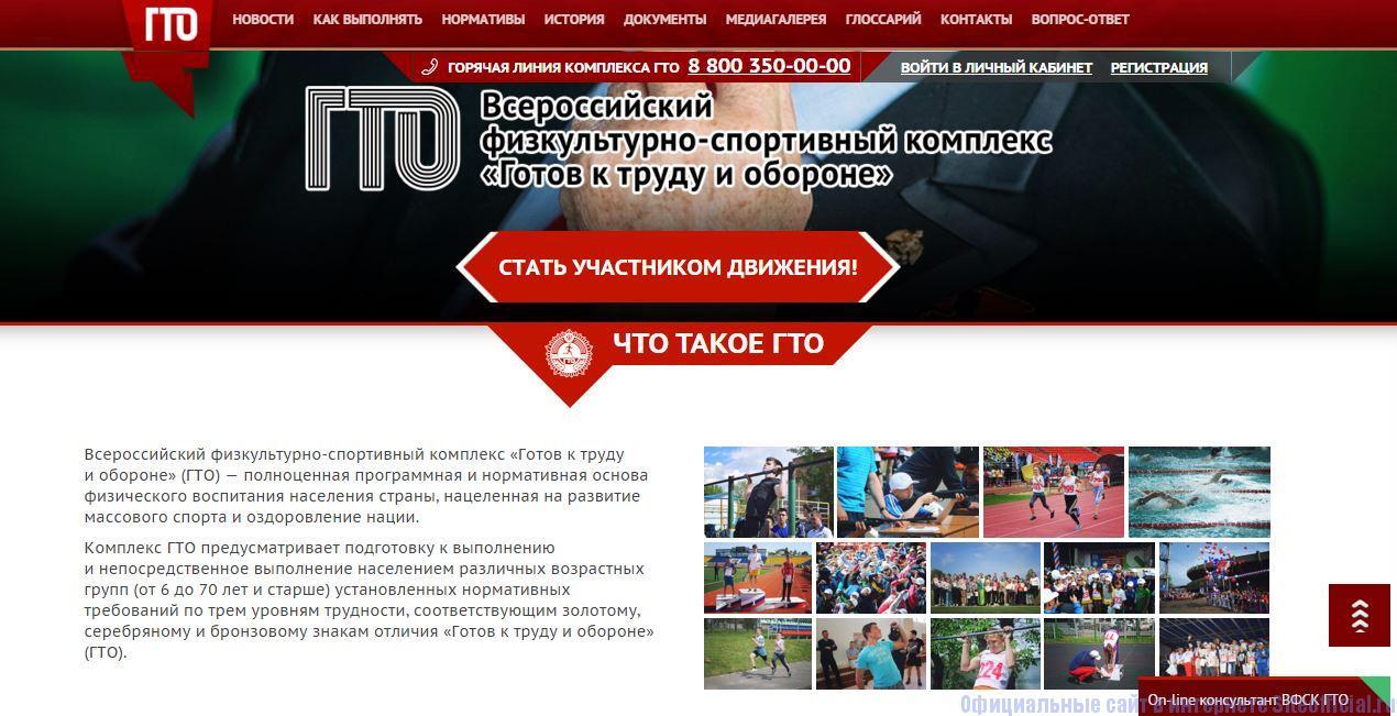 ГТО официальный сайт - Главная страница