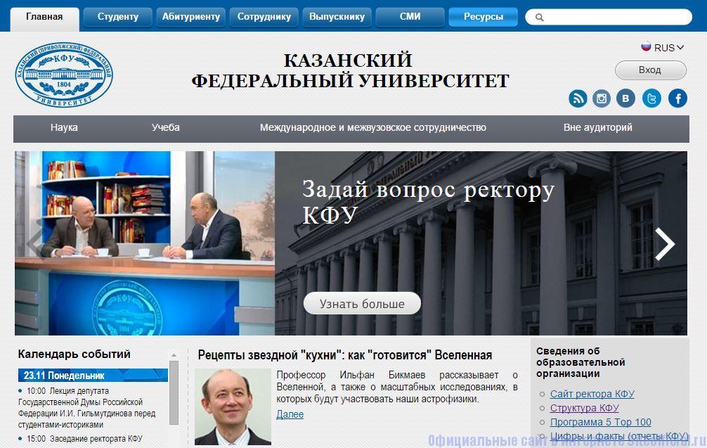 КФУ официальный сайт - Главная страница