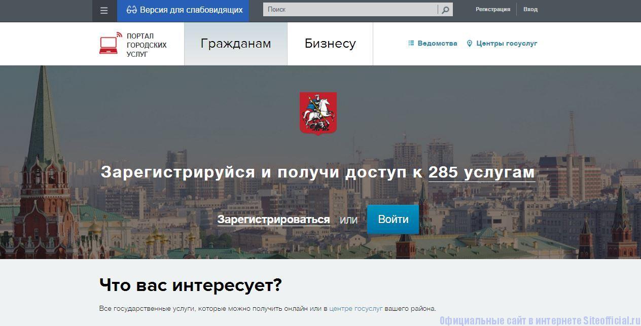 МФЦ Москва официальный сайт - Главная страница