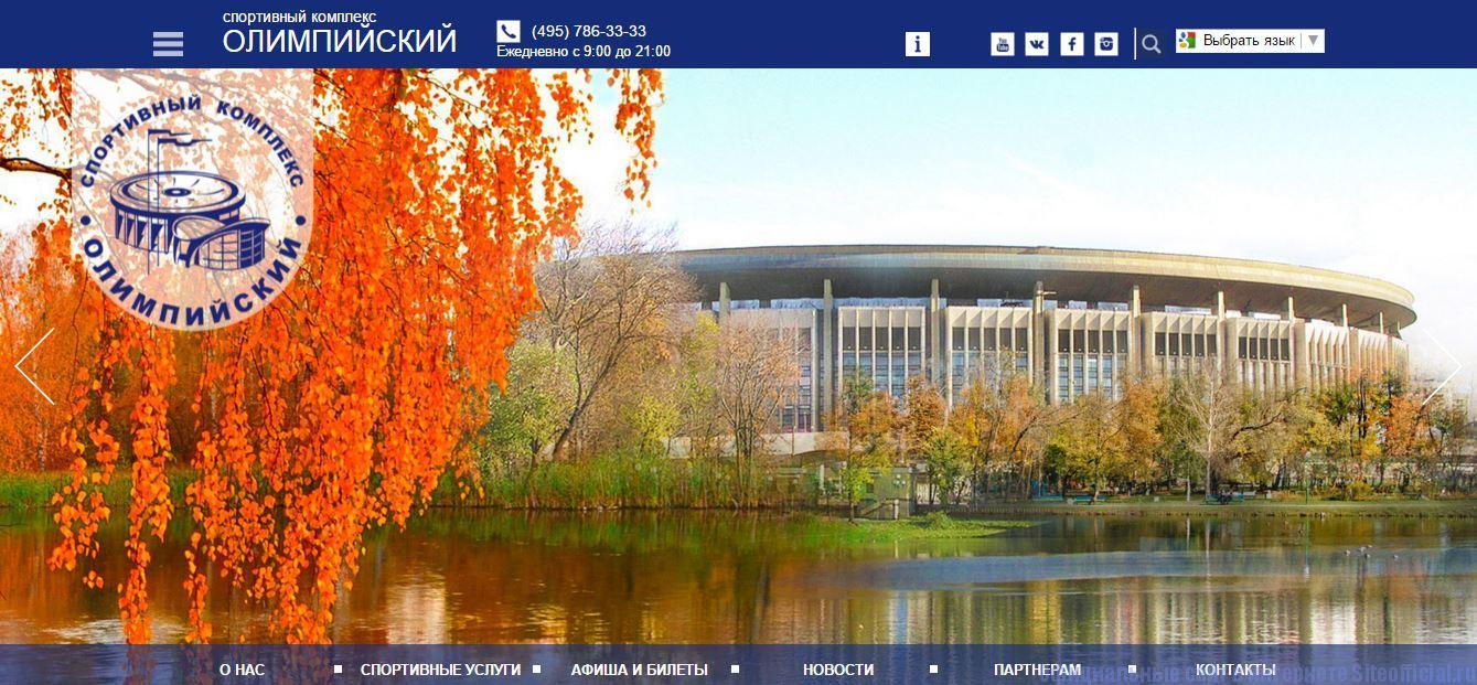 Олимпийский официальный сайт - Главная страница
