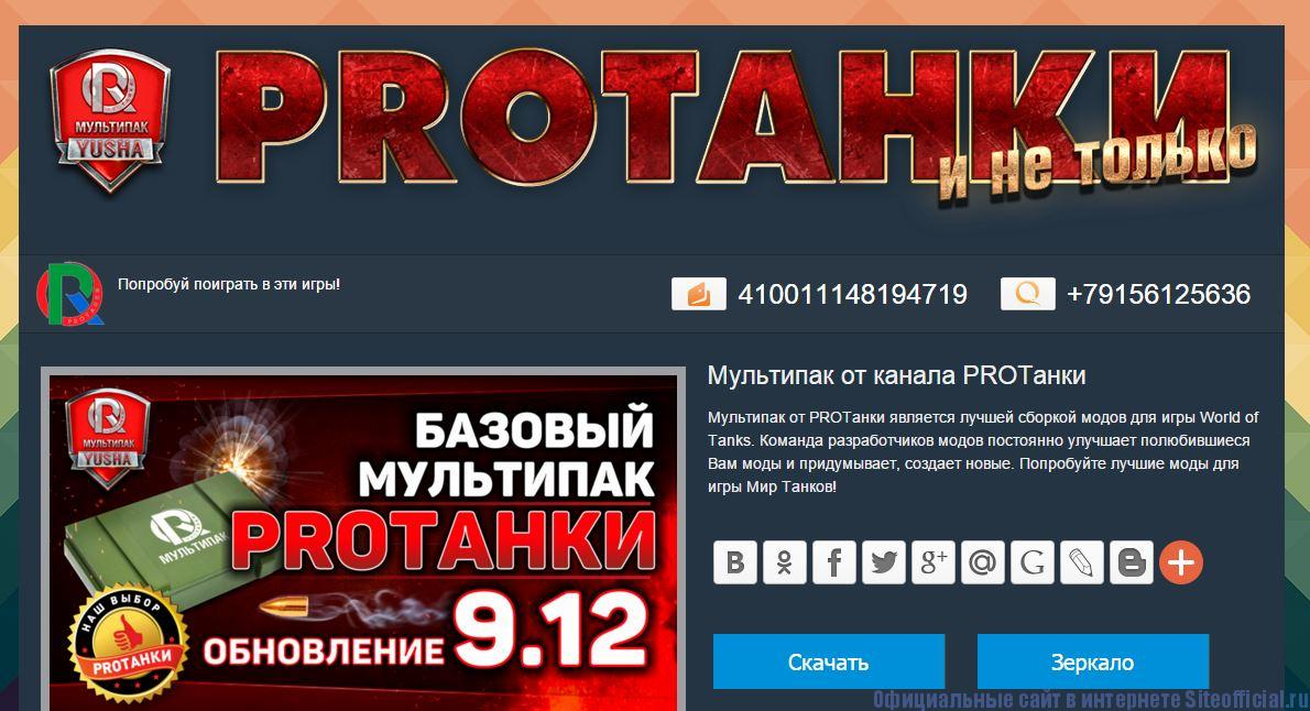 Про танки официальный сайт - Главная страница