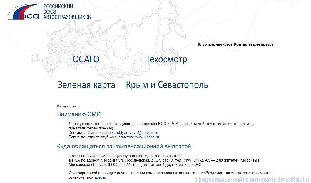 РСА официальный сайт - Главная страница