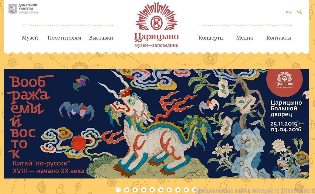 Царицыно официальный сайт - Главная страница