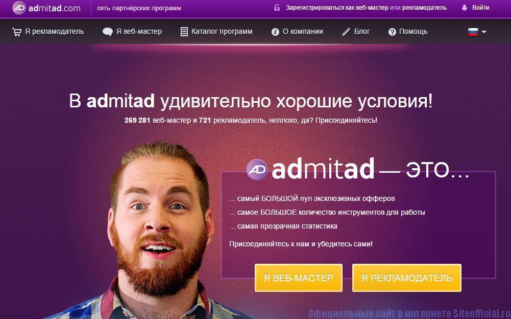 Admitad - Главная страница