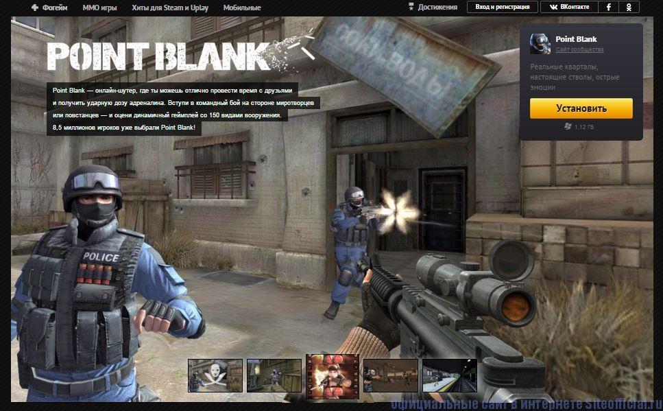 Point Blank официальный сайт - Главная страница