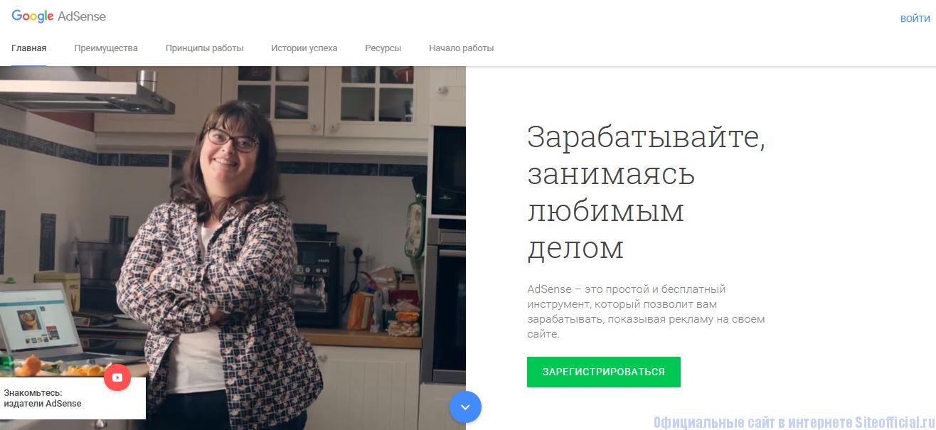 Гугл Адсенс - Главная страница