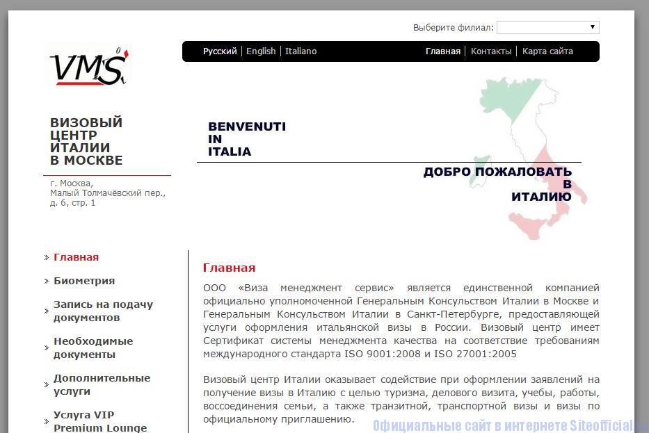 Визовый центр Италии в Москве официальный сайт - Главная страница