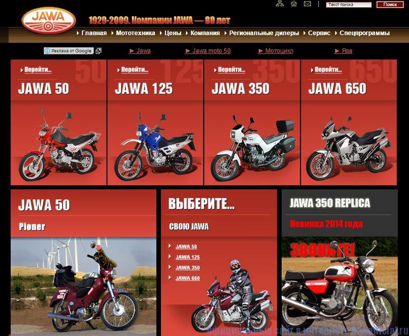 Мотоциклы Ява официальный сайт - Главная страница