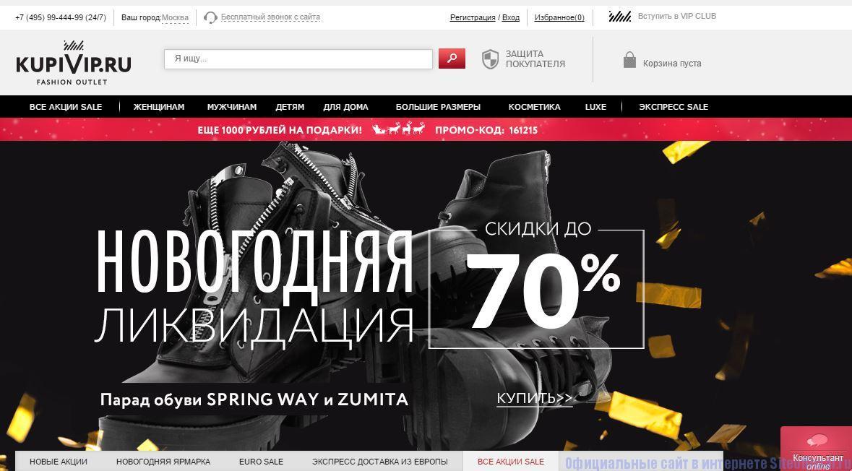 Купивип интернет магазин официальный сайт - Главная страница