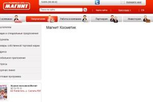 Магнит Косметикс официальный сайт - Главная страница