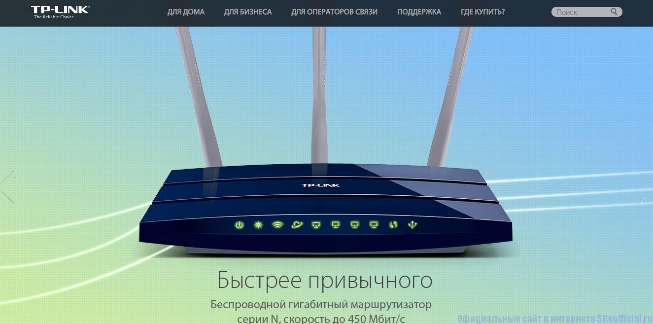 Официальный сайт TP-Link - Главная страница