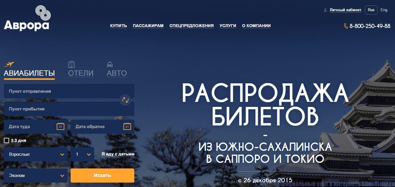 Авиакомпания Аврора официальный сайт - Главная страница
