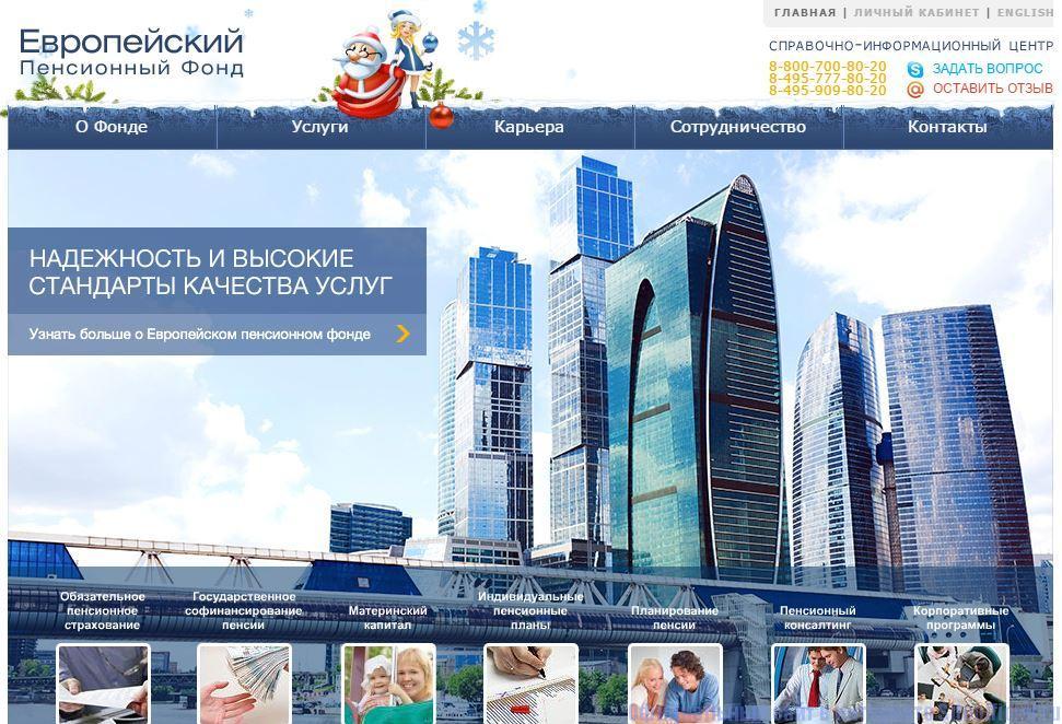 НПФ Европейский пенсионный фонд официальный сайт - Главная страница