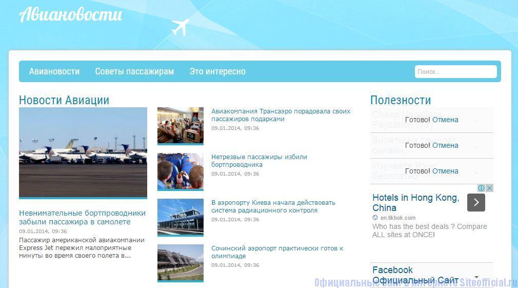 Когалымавиа официальный сайт - Главная страница