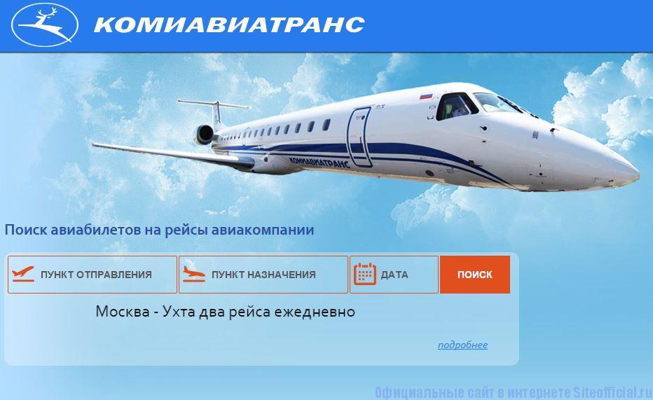 Комиавиатранс официальный сайт - Главная страница