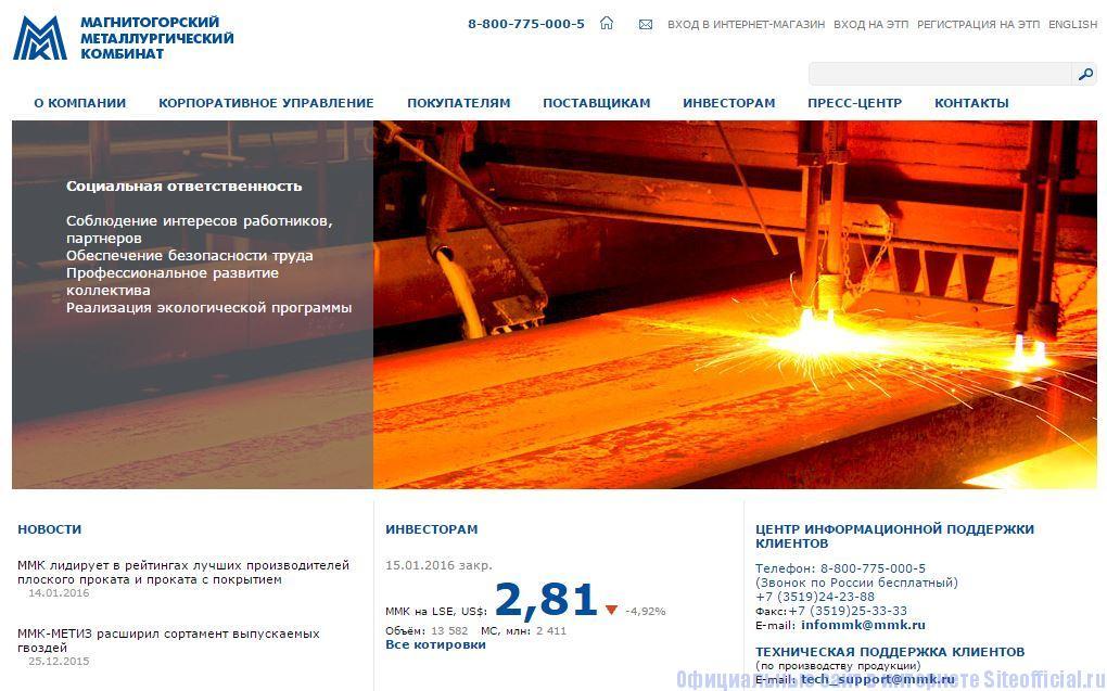 ММК официальный сайт - Главная страница