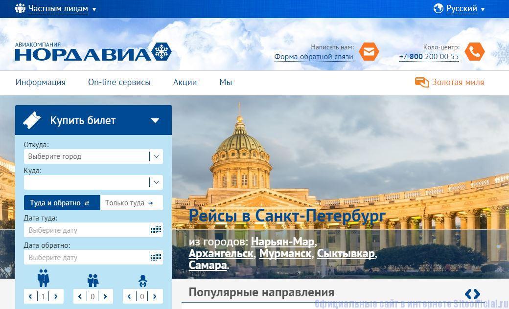 Нордавиа официальный сайт - Главная страница