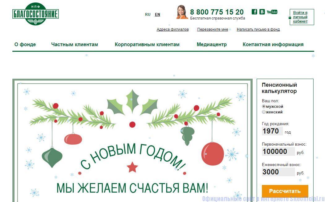 НПФ Благосостояние официальный сайт - Главная страница