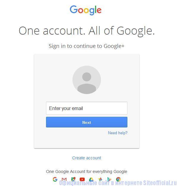 Гугл плюс - Главная страница