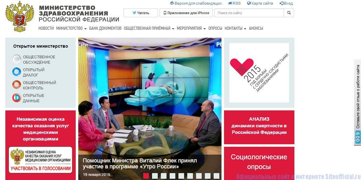 Министерство здравоохранения РФ официальный сайт - Главная страница
