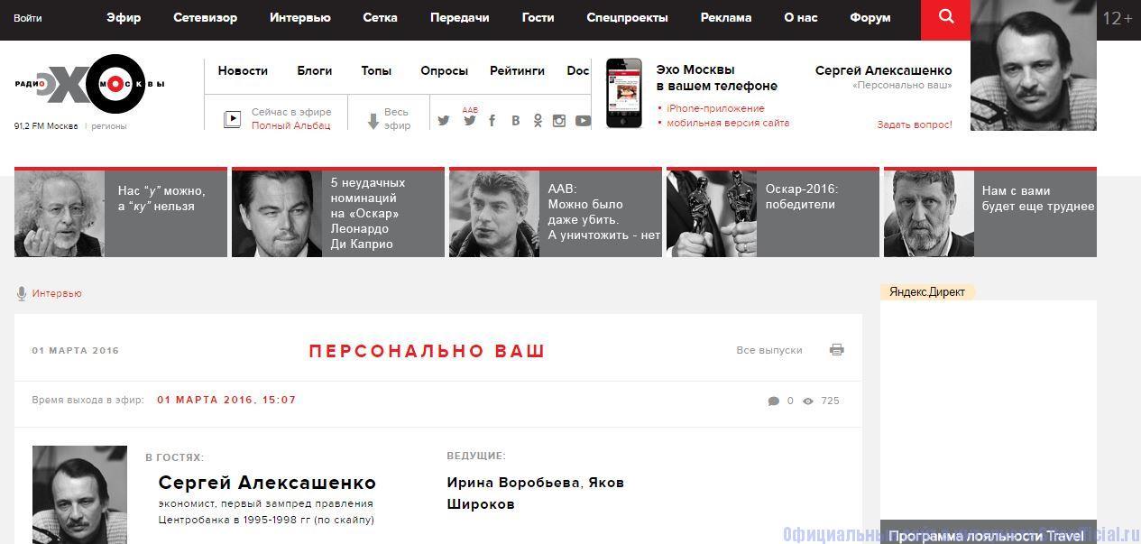 Эхо Москвы официальный сайт - Главная страница