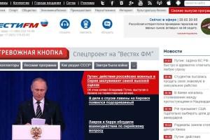 Вести ФМ - Главная страница