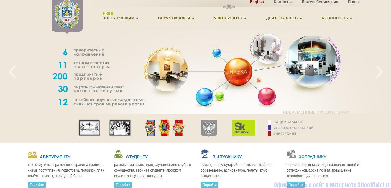 МГТУ им.Баумана официальный сайт - Главная страница
