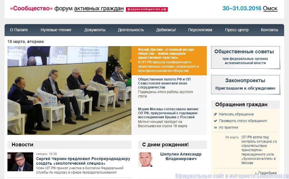 Общественная палата РФ официальный сайт - Главная страница