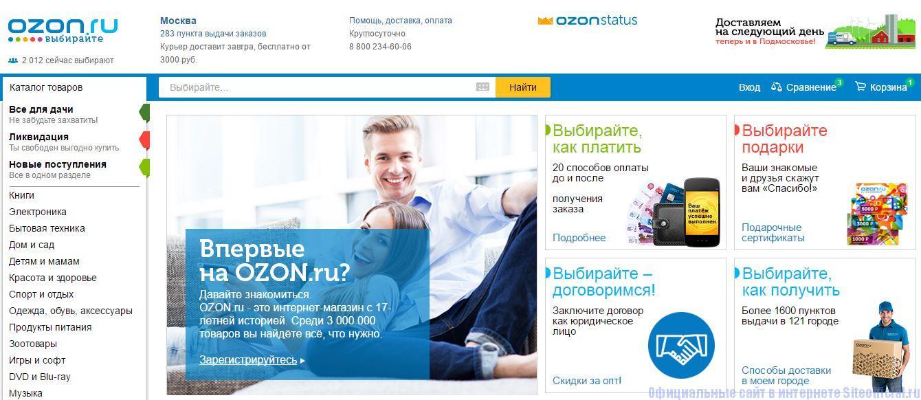 Озон интернет магазин - Главная страница