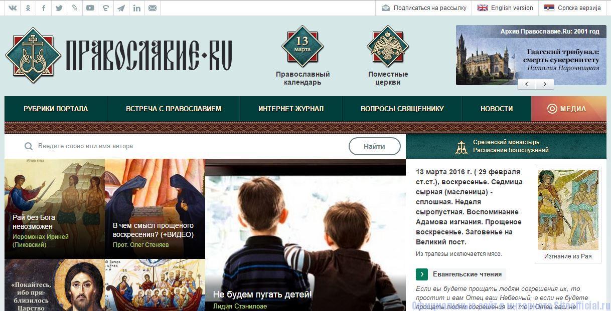 Православие ру - Главная страница