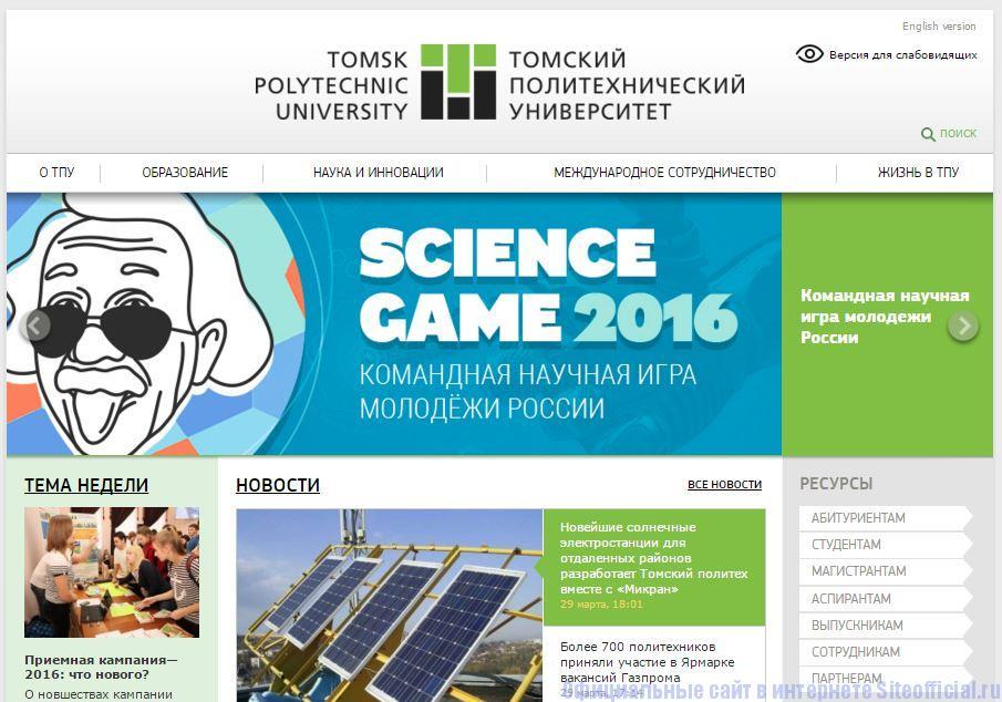 ТПУ официальный сайт - Главная страница