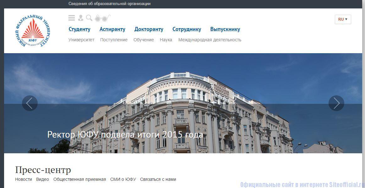 ЮФУ официальный сайт - Главная страница