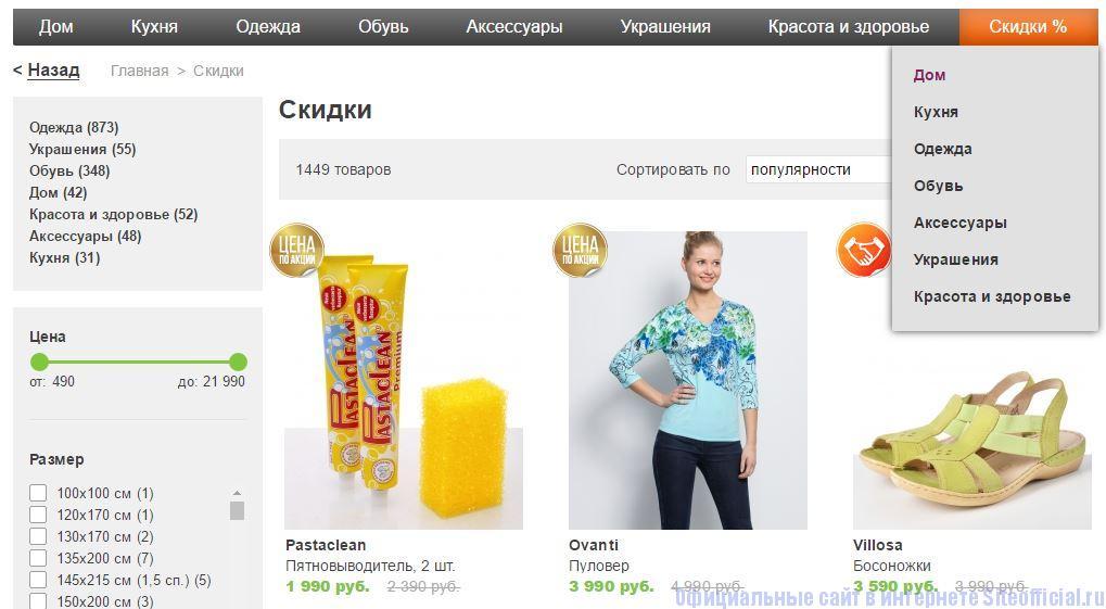 Шоппинг Шоп Интернет Магазин Официальный Сайт