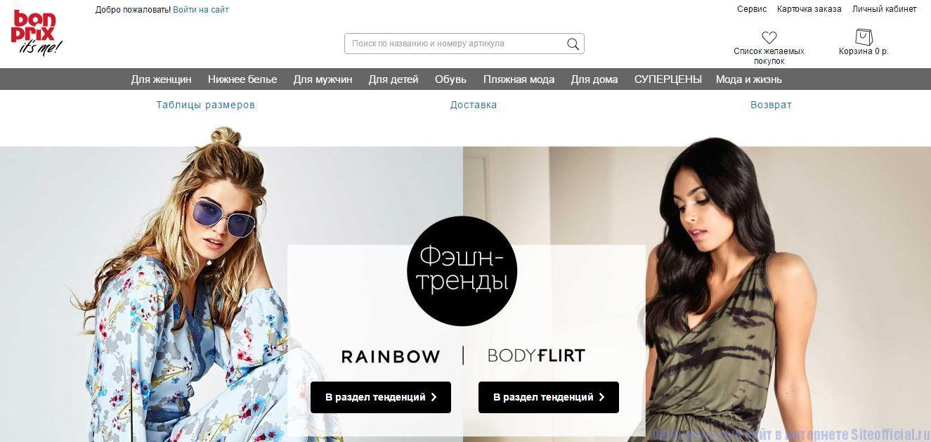 Bonprix интернет магазин официальный сайт - Главная страница