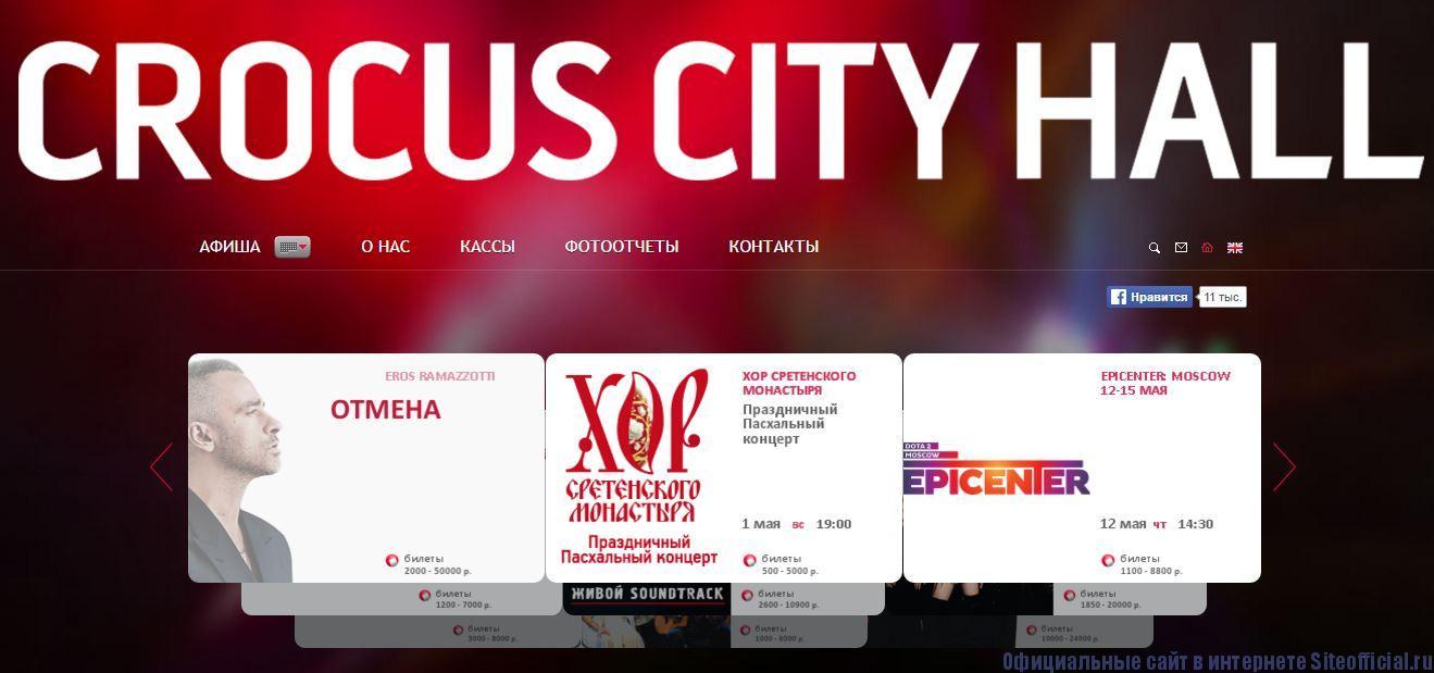 Крокус Сити Холл официальный сайт - Главная страница