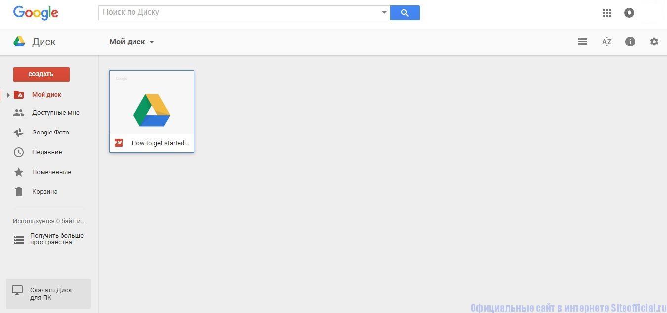 Гугл Драйв - Главная страница