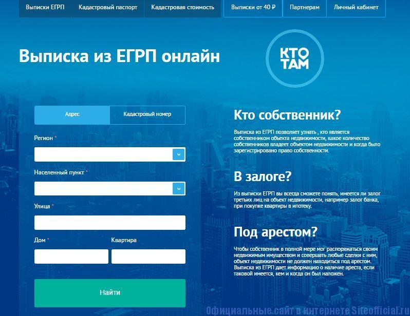 Выписка из ЕГРП онлайн официальный сайт -Главная страница