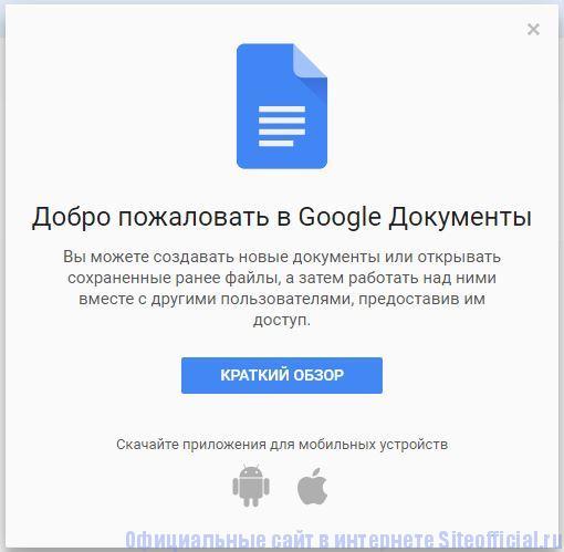 Гугл документы - Главная страница